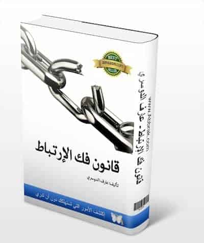 كتاب فك الإرتباط