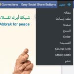 تعليمات الكتابة على شبكة أبرك للسلام