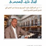 كتاب أقوال عارف الدوسري