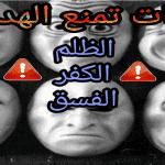 موانع الهداية في الدول العربية