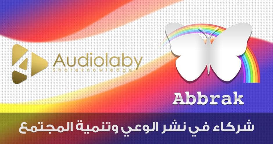 أبرك ،أوديولابي - شركاء في تنمية المجتمع