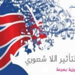 موسيقى التأثير اللا شعوري – تعلم اللغة الإنجليزية